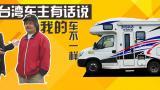 台湾医生为何到苏州买房车?车内还配独立办公桌!工作旅行两不误