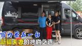 新疆大爷抄底国内最后一台进口3.0T房车,就为了带患病妻子游全国