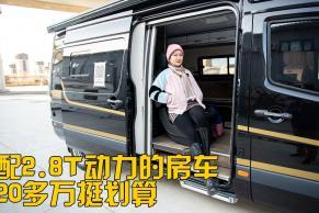 今天试试20多万福田图雅诺房车,2.8T自动挡值吗?