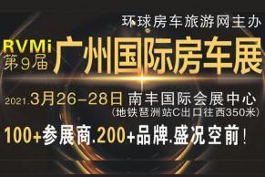 3月26日-28日广州国际房车展