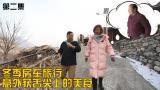 开着房车游北京郊区,遇好心大妈送香椿,室外零下车里热到直犯困