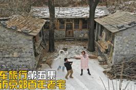 四个小伙伴开着房车京郊游,发现一处百年老宅,壮着胆子一探究竟