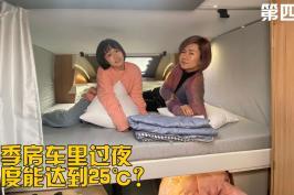 俩妹子房车自驾驻扎在深山老林,夜晚室外零下,车内为何很燥热?
