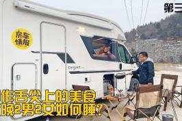 桃子和朋友驾驶房车到山里玩,一辆车有男有女夜里如何睡不尴尬?
