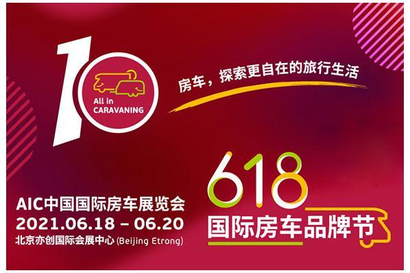 2021年6月18日-20日北京AIC房车展