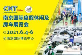 2021.6.4-6南京国际度假休闲及房车展览会报名