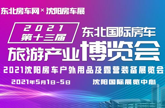 5月1日-5日沈阳房车展