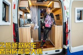 顺之旅房车又创新!车尾仅2平米吃睡洗浴全搞定,设计师绝对是高手