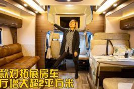 走进同亚特DT21房车,内部达11平米,超大空间能住一家子令人羡慕