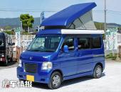 新款本田露营车,车长仅3.3米满足4座4卧,出去玩不愁没地方睡觉