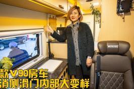 很多网友想看无中门V90房车,今天发现一款,空间变大2人更住舒适