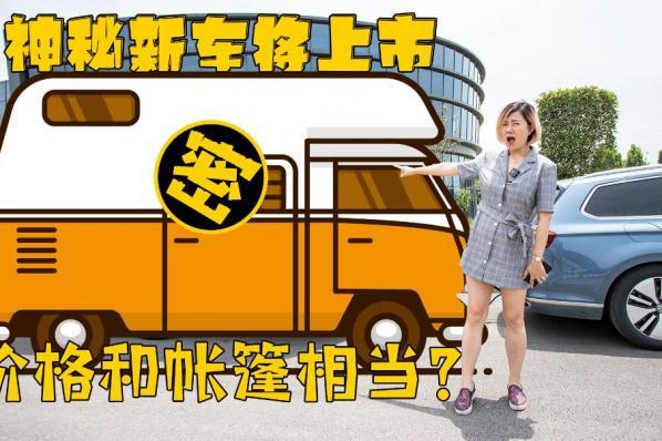 啥样的房车和帐篷一个价?桃子探秘新品牌首款房车,预测会是爆款