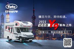 与行业共发展,以改变敬不凡——纪念版Y9正式发布,新车完美呈现