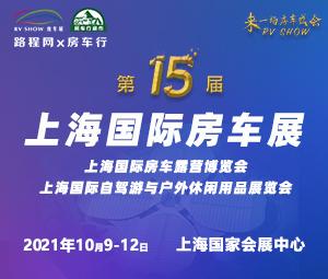 10月9日-12日上海房车展