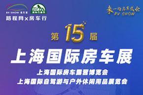 10月9日-12日上海房车展免费预约报名开始啦!