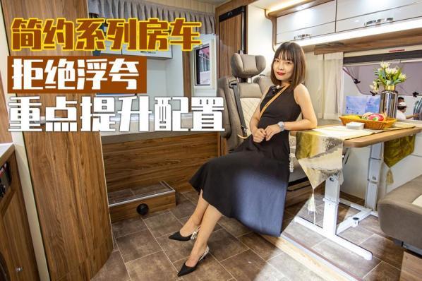 简约房车2张2.2米大床座椅可调,水电够用不浮夸,全家玩靠谱吗?